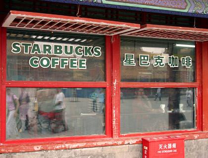 Forbidden Starbucks