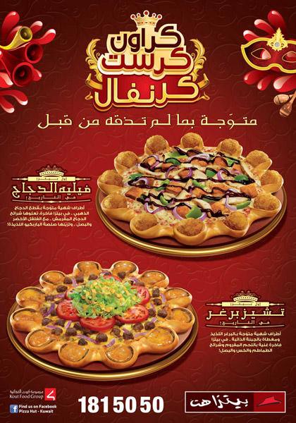 Pizza Hut Burgers Pizzas
