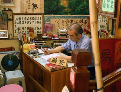 HK Fortune Teller