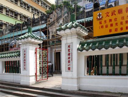 HK Mo Man Temple